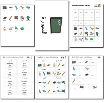 Beginner Arabic: School Words no prep printables, quizes, activities and more