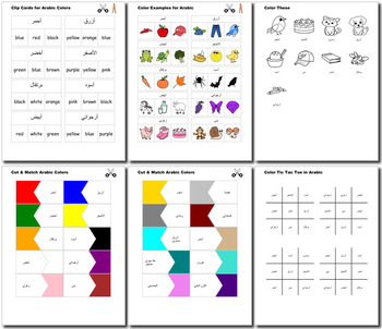 Beginner Arabic: colors - ☆no prep☆ printables, quizes, activities and more