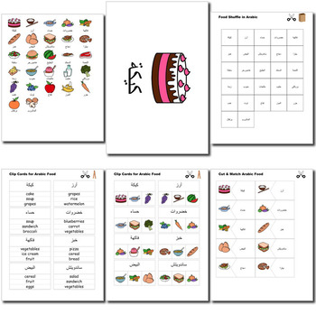 Beginner Arabic: food - ☆no prep☆ printables, quizes, activities and more