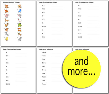Beginner Chinese: Animals - ☆no prep☆ printables, quizes, activities and more