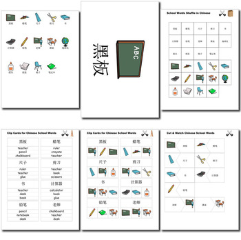 Beginner Chinese: School Words no prep printables, quizes, activities and more