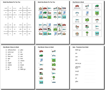 Beginner Hindi: City Words ☆no prep☆ printables, quizes, activities and more