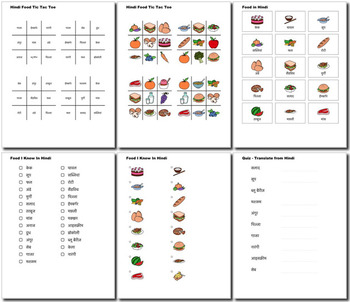 Beginner Hindi: food - ☆no prep☆ printables, quizes, activities and more