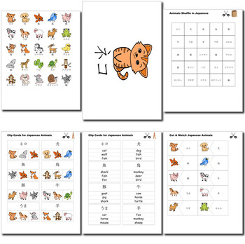 Beginner Japanese: Animals - ☆no prep☆ printables, quizes, activities and more