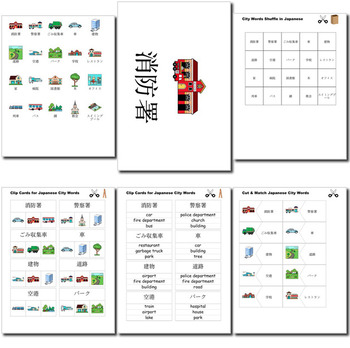 Beginner Japanese: City Words ☆no prep☆ printables, quizes, activities and more
