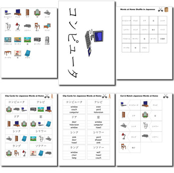 Beginner Japanese Household Words no prep printables, quizes, activities more
