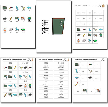 Beginner Japanese: School Words no prep printables, quizes, activities and more