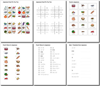 Beginner Japanese: food - ☆no prep☆ printables, quizes, activities and more