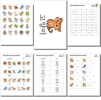 Beginner Korean: Animals - ☆no prep☆ printables, quizes, activities and more