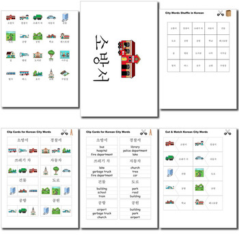 Beginner Korean: City Words ☆no prep☆ printables, quizes, activities and more