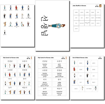 Beginner Korean: Jobs - ☆no prep☆ printables, quizes, activities and more