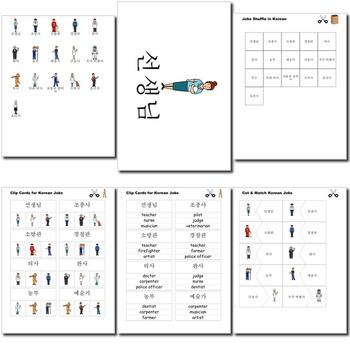 Beginner Korean: Jobs - ☆no prep☆ printables, quizes, activities and more