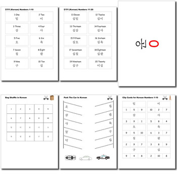 Beginner Korean: Numbers - ☆no prep☆ printables, quizes, activities and more
