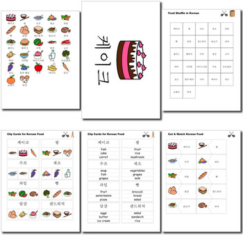 Beginner Korean: food - ☆no prep☆ printables, quizes, activities and more
