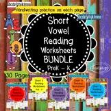 Beginner Reading NO PREP Worksheets Short Vowel BUNDLE | PreK-K