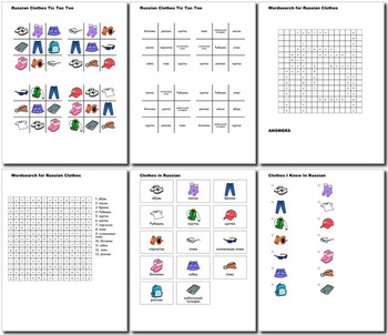 Beginner Russian: Clothes - ☆no prep☆ printables, quizes, activities and more