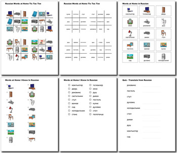 Beginner Russian Household Words no prep printables, quizes, activities and more