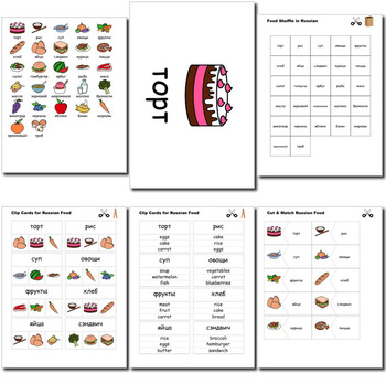 Beginner Russian: food - ☆no prep☆ printables, quizes, activities and more