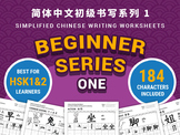 Beginner Series 1 of 184 Chinese Characters - 10 sets of W
