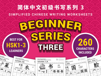 Beginner Series 3 of 260 Chinese Characters - 10 sets of Writing Worksheets PDF