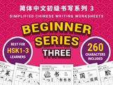Beginner Series 3 of 260 Chinese Characters - 10 sets of W