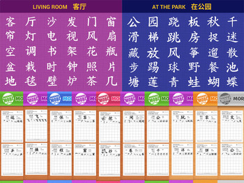 Beginner Series 4 of 300 Chinese Characters - 10 sets of Writing Worksheets PDF