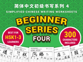 Beginner Series 4 of 300 Chinese Characters - 10 sets of W