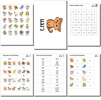 Beginner Thai: Animals - ☆no prep☆ printables, quizes, activities and more