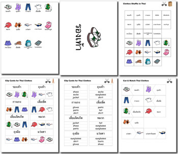 Beginner Thai: Clothes - ☆no prep☆ printables, quizes, activities and more