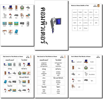 Beginner Thai Household Words no prep printables, quizes, activities and more
