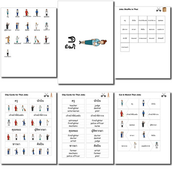 Beginner Thai: Jobs - ☆no prep☆ printables, quizes, activities and more