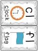 First Grade Phonics: Blends