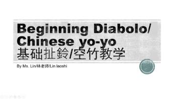 Beginning Diabolo/Chinese yo-yo Curriculum