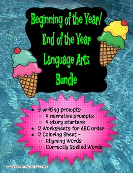 Beginning & End of Year Language Arts Bundle
