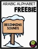 Arabic Beginning Sound FREEBIE
