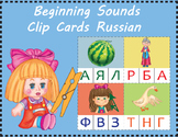 Beginning Sounds Clip Cards . Russian