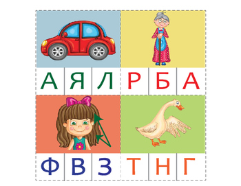 Beginning Sounds Clip Cards . Ukrainian