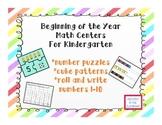 Beginning of the Year Math Centers for Kindergarten