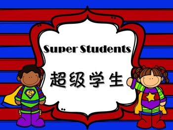 Behavior Chart in Chinese and English 中英文行为表(简+繁体)