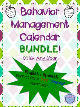 Behavior Management Calendar for ANY school year BUNDLE! (