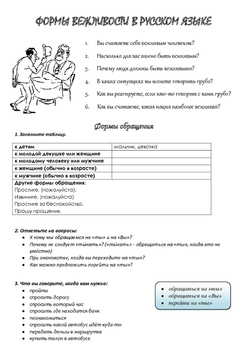 Being polite in Russian (Handout and exercises)