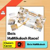 Beis HaMikdosh Puzzle Race!