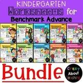 Kindergarten Worksheets for Benchmark Advance-MEGA BUNDLE
