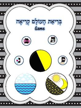 Bereishis Kriah Game