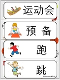 Better Chinese Lesson14 Word Wall Words