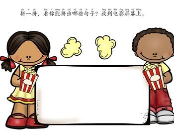 Better Chinese -Popcorn Vocabulary Game