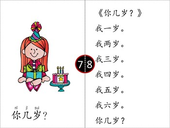 Better Chinese Worksheets-How Old Are You
