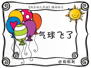 Better Chinese Worksheets-The Balloons Flew Away