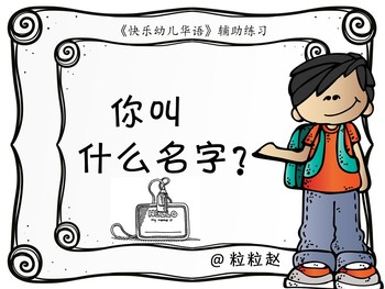 Better Chinese Worksheets -What Is Your Name
