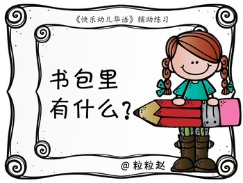 Better Chinese Worksheets-What is in your book bag?